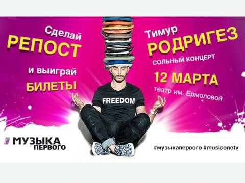 """Сольный концерт Тимура Родригеза """"Новый мир"""""""