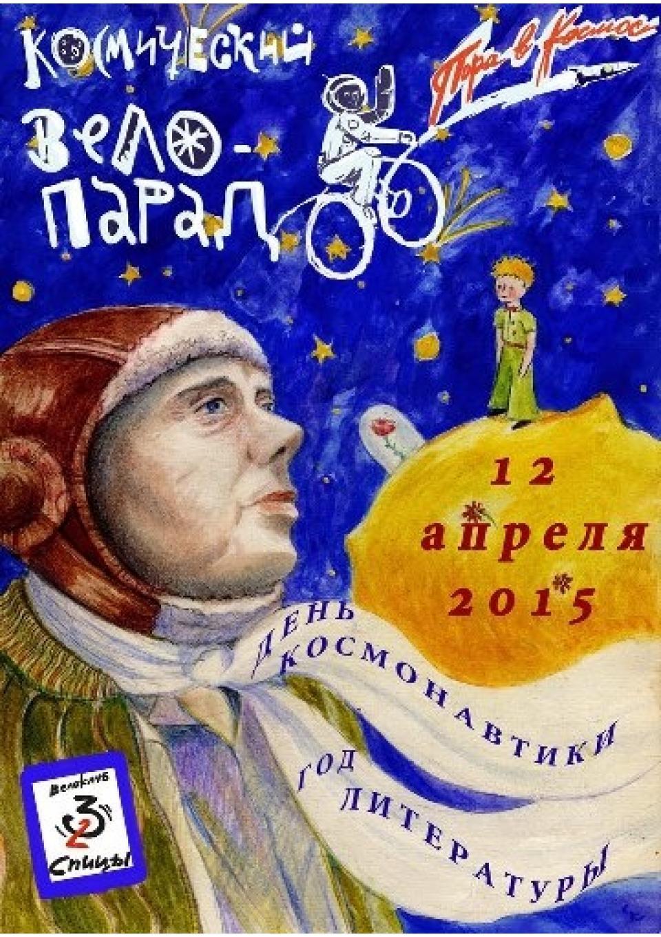 Москва 12 апреля клубы playstation клуб в москве