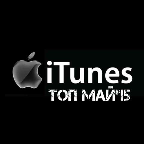 iTunes. Топ 20
