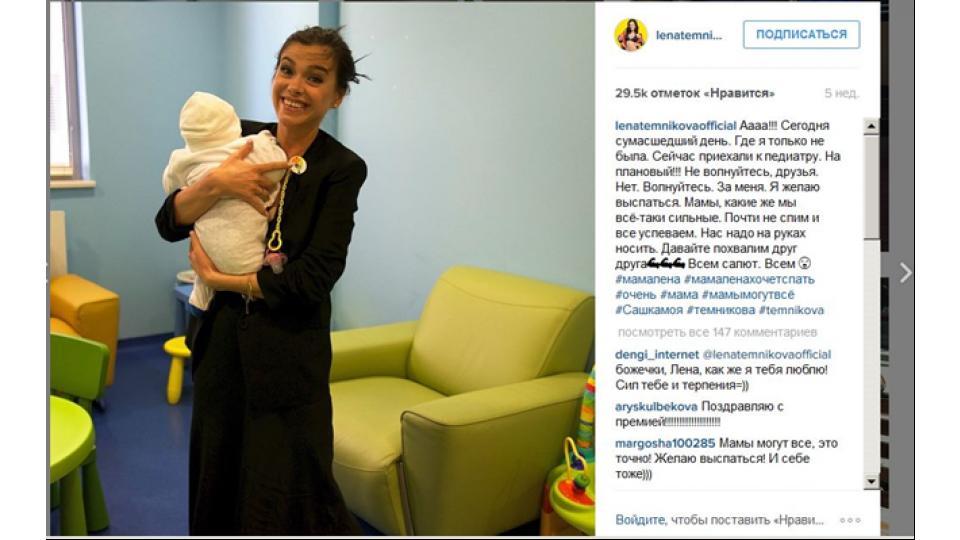 Певица Лена Темникова с дочерью Сашей