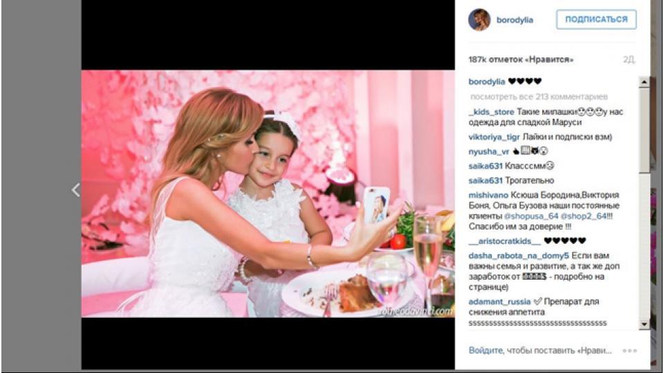 Телеведущая Ксения Бородина с дочерью Марусей