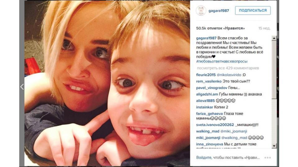 Певица Полина Гагарина с сыном Мишей.
