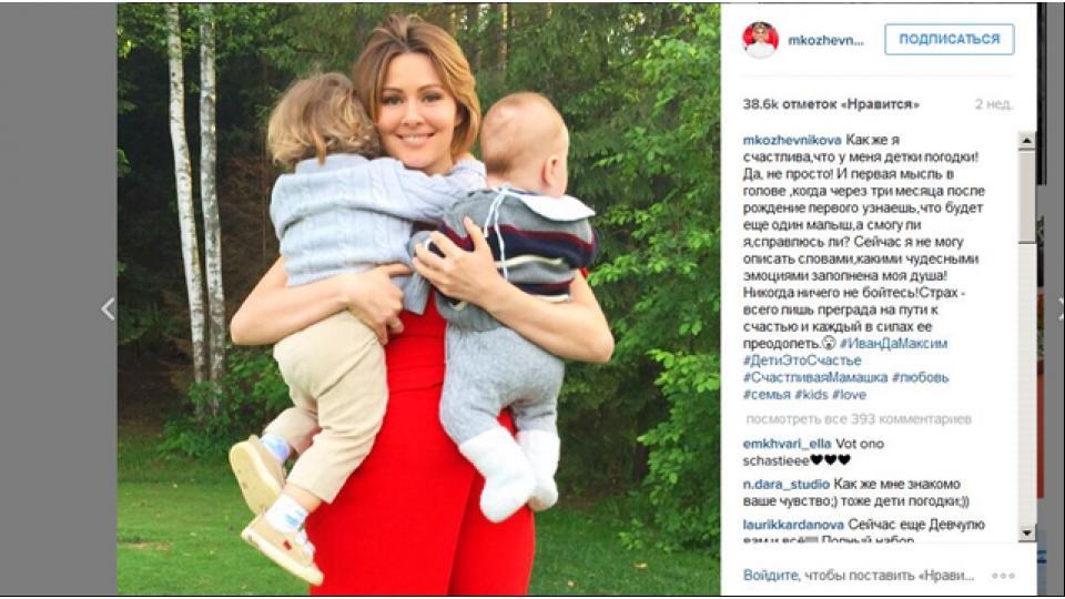 Актриса Мария Кожевникова с дочкой и сыном