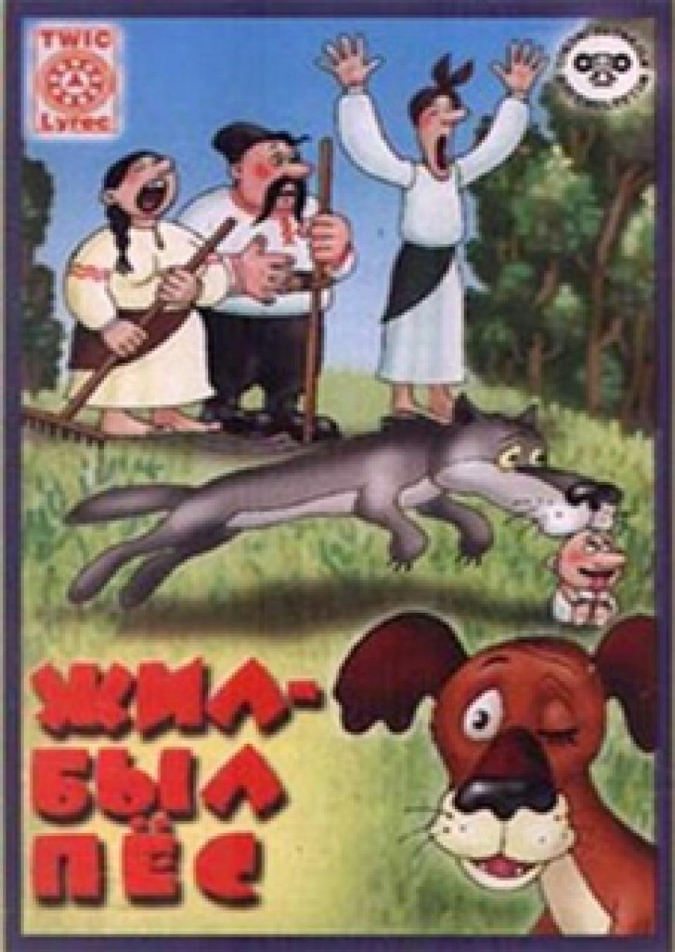 Жил-был пес (1982) Узнай, кто в доме хозяин!