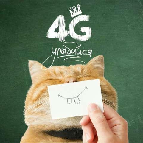 4G – Улыбайся