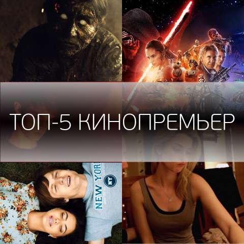 Топ-5 кинопремьер