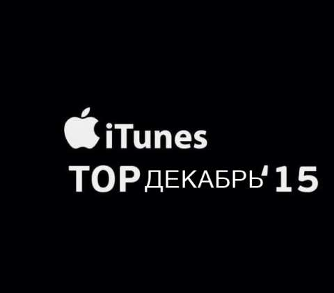 iTunes за декабрь