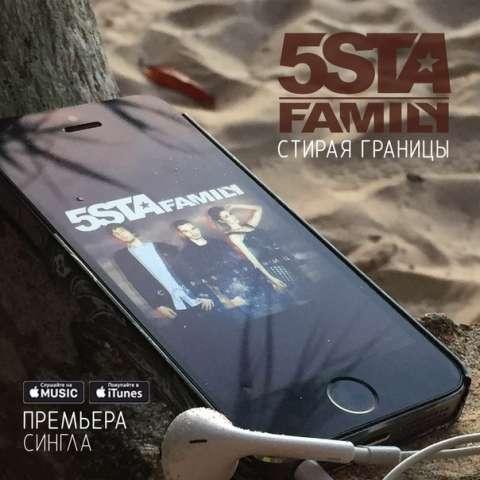 5sta Family – Стирая границы