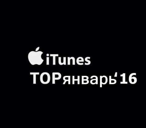 Топ-10 песен в русскоязычном iTunes за январь