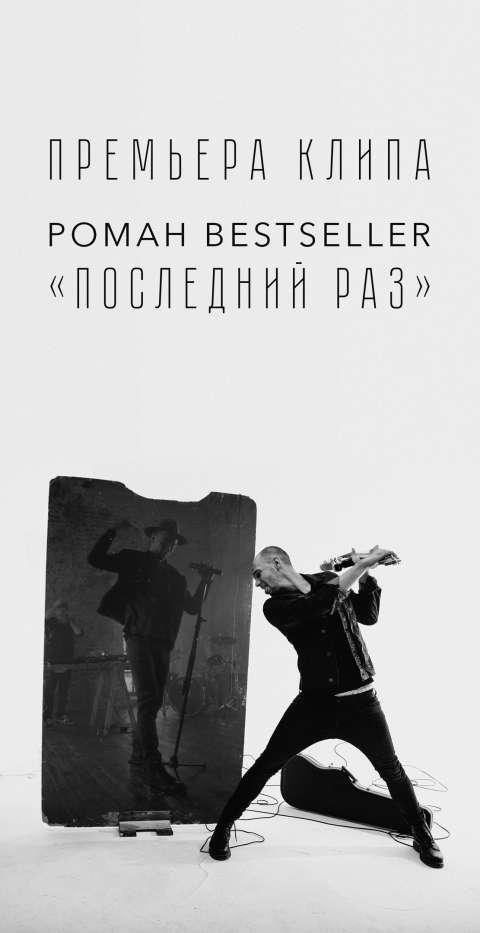 Роман Bestseller - Последний раз