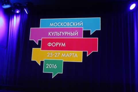 Самое интересное с Московского культурного форума 2016
