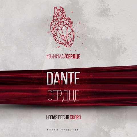 Dante дал интервью Музыке Первого и рассказал про свой новый трек «Сердце»