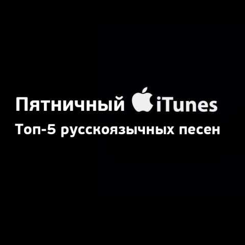 Пятничный iTunes: Топ-5 русскоязычных песен