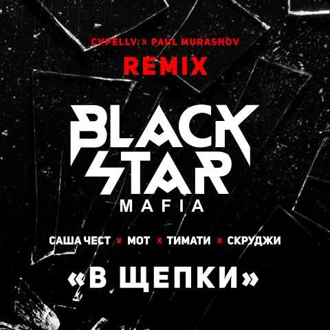Black Star Mafia представили клип на трек «В щепки»