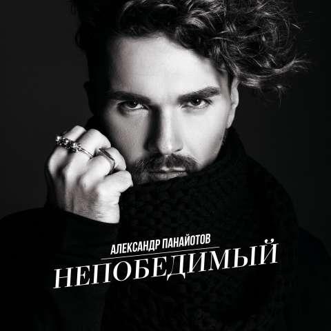 Новый клип Александра Панайотова  на песню «Непобедимый»