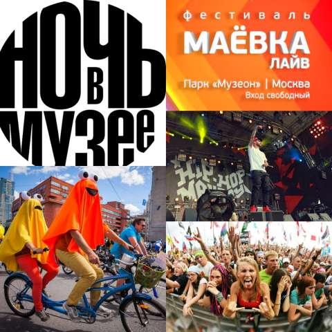 Афиша бесплатных мероприятий мая 2016