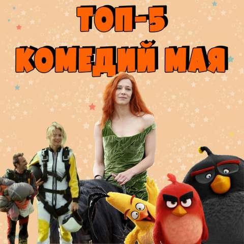 Топ-5 комедий мая