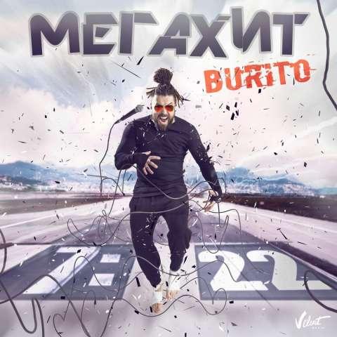 клип Burito на трек «Мегахит»