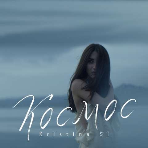 Этот «Космос» - моя исповедь»: Kristina Si рассказала Музыке Первого о своем новом видеоклипе