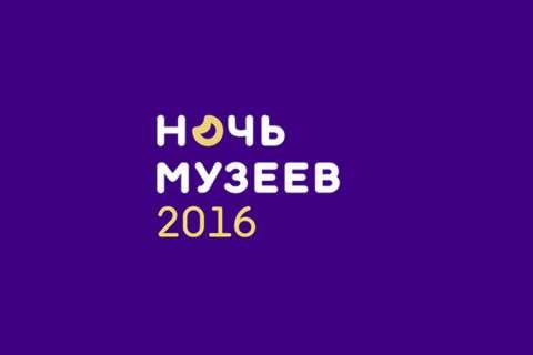 Программа акции «Ночь музеев в Москве