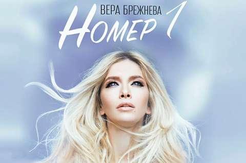#СуперНова этой недели клип Веры Брежневой на трек «Номер 1»