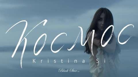 #СуперНова этой недели: клип Kristina Si на трек «Космос»
