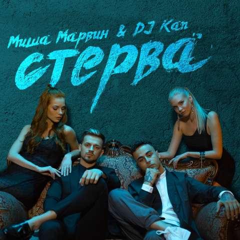#СуперНова этой недели клип: Dj Kan feat. Миша Марвин на трек «Стерва»