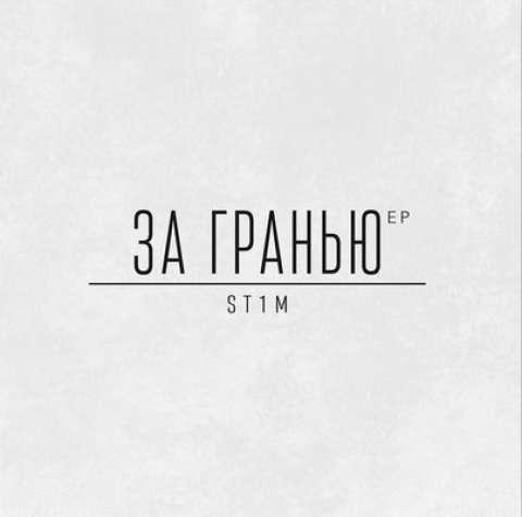 #СуперНова этой недели: клип ST1M на трек «За гранью»