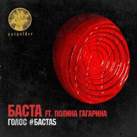 #СуперНова этой недели клип Басты feat. Полина Гагарина на трек «Голос»