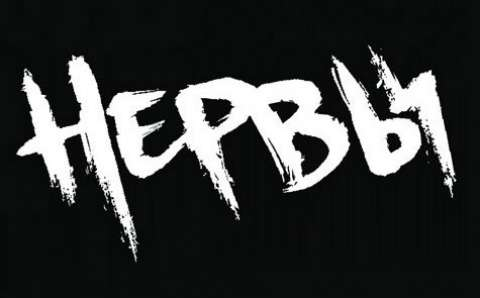 #СуперНова этой недели клип группы Нервы на трек «Слишком влюблен»
