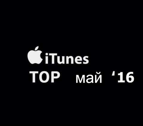 Топ-10 песен в русскоязычном iTunes за май