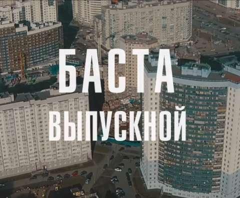 #СуперНова этой недели: клип Басты на трек «Выпускной»