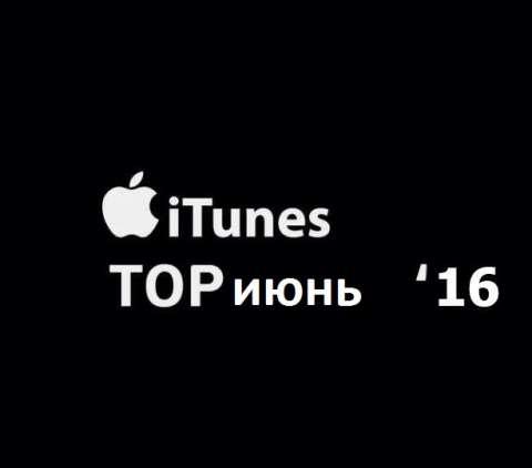 Топ-10 песен в русскоязычном iTunes за июнь