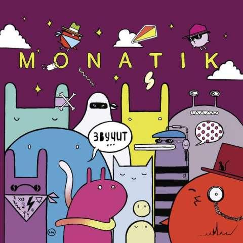 #СуперНова этой недели клип Monatik на трек «Кружит»