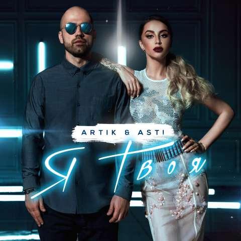 Artik&Asti представили трек из нового альбома