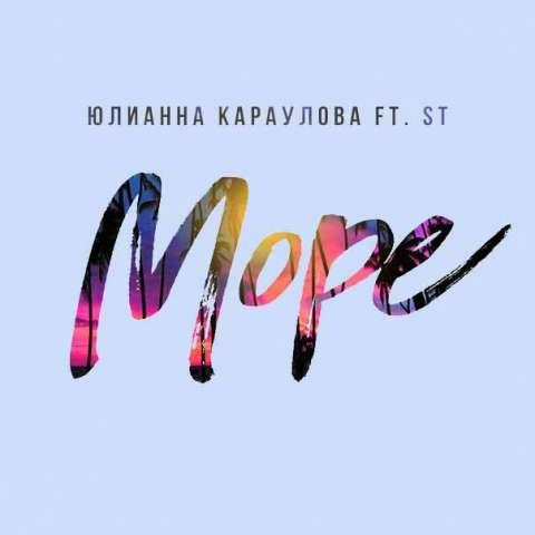 #СуперНова этой недели: клип Юлианны Карауловой и ST на трек «Море»