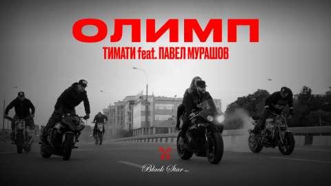 #СуперНова этой недели: клип Тимати feat. Павел Мурашов на трек «Олимп»