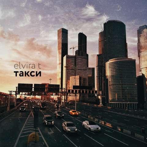 Elvira T рассказала о новом треке «Такси»