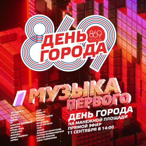 Лайнап: День города Москвы с Музыкой Первого