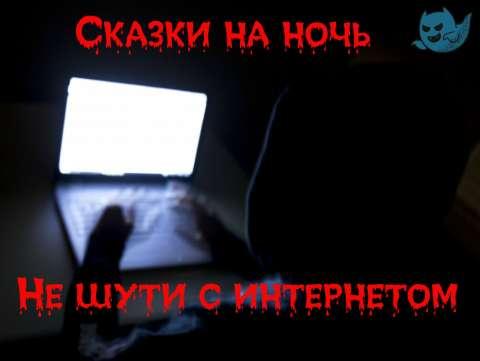 Сказки на ночь: не шути с интернетом