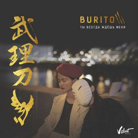 #Супернова этой недели: Burito «Ты всегда ждёшь меня»