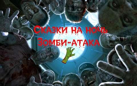 Сказки на ночь: зомби-атака