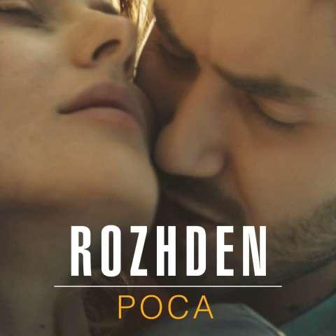 #Супернова этой недели: Rozhden, «Роса»
