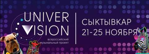 Музыка Первого на финале конкурса «Универвидение»