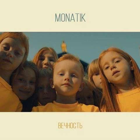 #Супернова этой недели: MONATIK - «Вечность»
