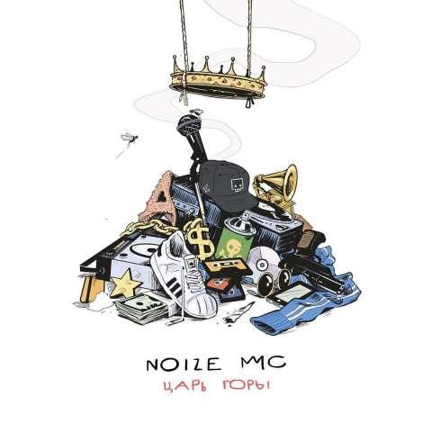 Noize MC готовит к релизу альбом «Царь Горы»