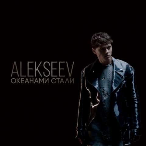 #Супернова этой недели: ALEKSEEV - «Океанами стали»