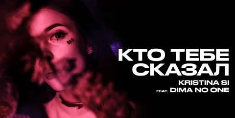 #Супернова этой недели: Kristina Si – «Кто тебе сказал»
