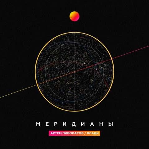 Артем Пивоваров и Влади презентовали совместный трек «Меридианы»