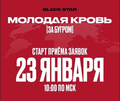 23 января стартует кастинг «Молодая Кровь - За Бугром» от Black Star!